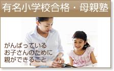有名小学校・母親塾 がんばってるお子さんのために親ができること