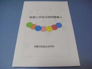 試験に出る「暁星小学校・合格問題集」