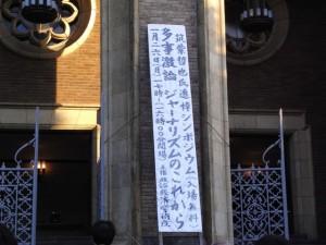 筑紫哲也追悼式