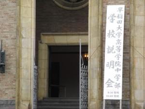 早稲田大学高等学院中学部