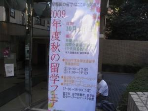 早稲田大学・秋の留学フェア