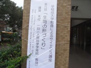 早稲田大学での勉強会