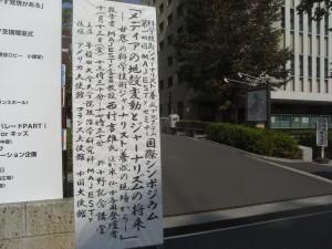早稲田大学・国際シンポジウム