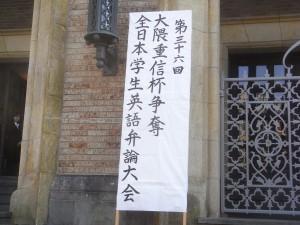 早稲田大学・全日本学生英語弁論大会
