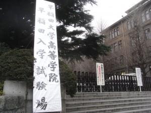 早稲田大学高等学院・入試会場