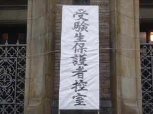 早稲田大学高等学院・入試会場の保護者控室
