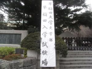 早稲田大学文学部・入学試験会場