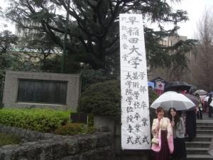 早稲田大学・卒業式