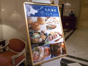 リーガロイヤルホテル・北海道フェアー