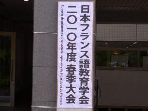 日本フランス語教育学会