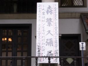 早稲田大学坪内博士記念演劇博物館