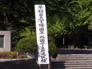 早稲田大学帰国生・外国学生共通試験
