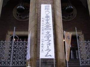国際ペン東京大会2010 文学フォーラム