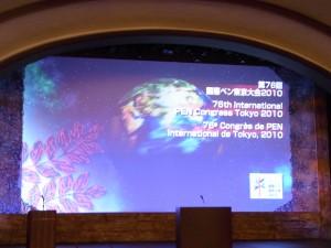 早稲田大学・大隈講堂 「国際ペン東京大会2010」