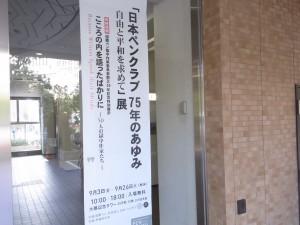 日本ペンクラブ 75年のあゆみ展