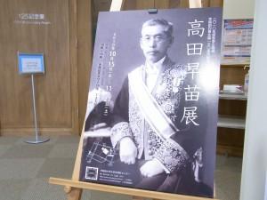 高田早苗展 (早稲田大学)