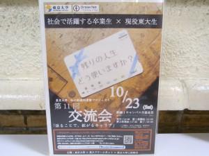社会人と大学生の交流会 (東京大学)