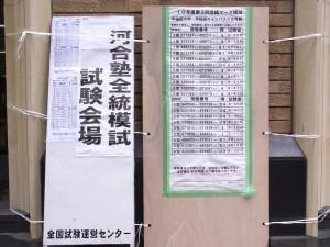 河合塾全統模試試験会場 (早稲田大学)
