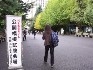 代々木ゼミナール公開模擬試験会場 (早稲田大学)