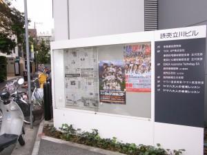 読売新聞立川支局