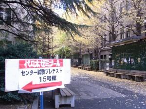 代々木ゼミナール「センター試験プレテスト」