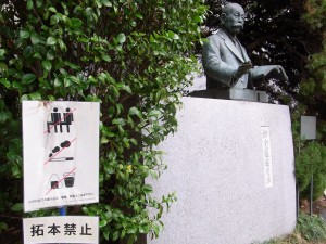 早稲田大学 演劇博物館 坪内逍遙
