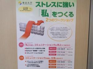 東京大学の学生のための「就職準備講座」