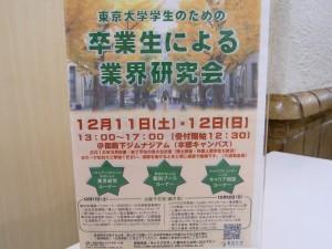 卒業生による業界研究会(東京大学)