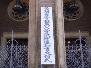 早稲田大学推薦入学決定通知書交付式