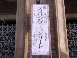 早稲田の街 スプリング・コンサート2011