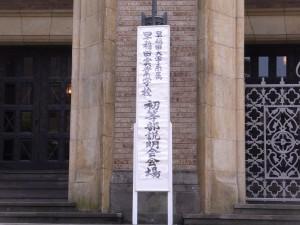 早稲田実業学校初等部説明会