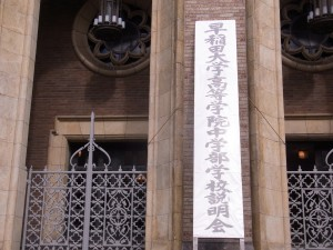 早稲田大学高等学院中学部の学校説明会