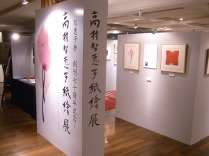 椿山荘の高村智恵子紙絵展