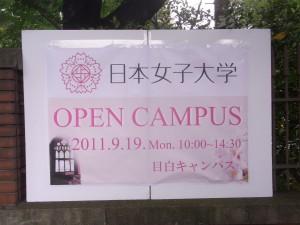 日本女子大学オープンキャンパス