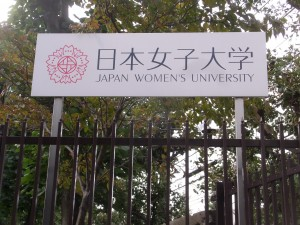 「目白祭」日本女子大学