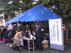 入学・新生活準備(早稲田大学)