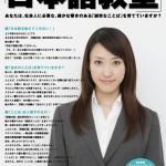 高校生のための「日本語」講座
