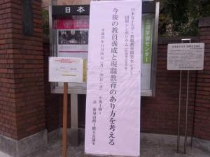 日本女子大学教職教育開発センター