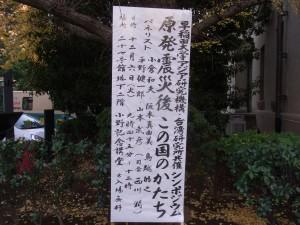 原発震災後のこの国のかたち(早稲田大学)