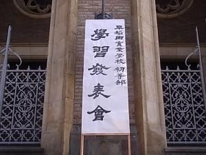 早稲田実業学校『学習発表会』