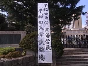 早稲田大学高等学院