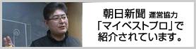 読売新聞マイベストプロ東京