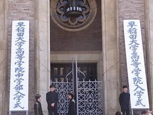 早稲田大学高等学院入学式