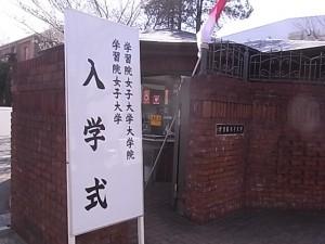学習院女子大学入学式