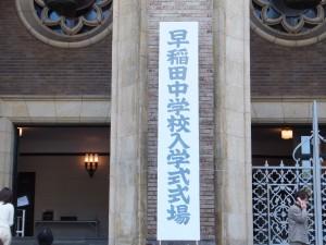 早稲田中学校入学式