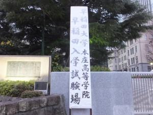 早稲田大学本庄高等学院入学試験
