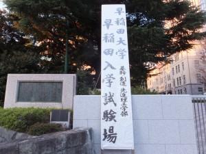 早稲田大学基幹・創造・先進理工学部