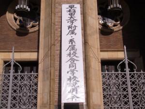 早稲田大学附属・系属校合同学校説明会