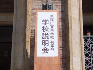 早稲田実業学校初等部「学校説明会」