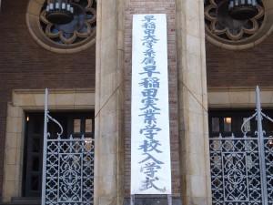 早稲田実業学校入学式(大隈講堂)